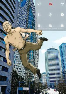 [奥浩哉] いぬやしき 第01-07巻