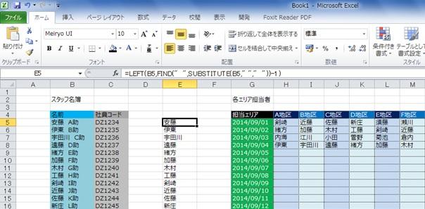 Excelを使って氏名(名前)から姓(名字)のみを取り出す