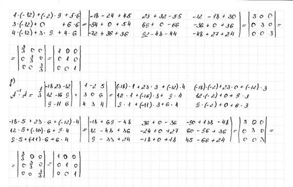 Вариант 9 рябушко идз-1.1, решебник
