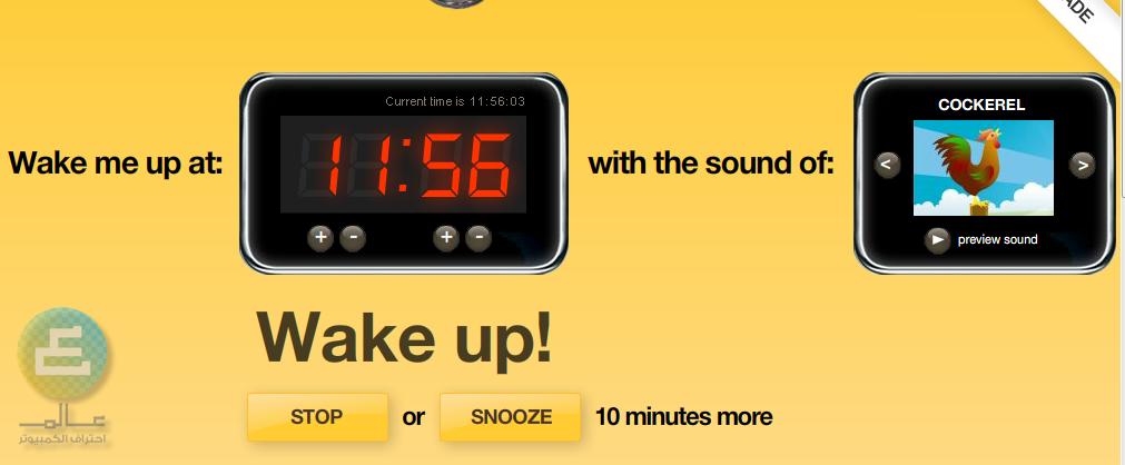 عند وصول الموقت المحدد سيرن المنبه بالصوت الذي اخترته أنت   يمكن أن توقفه أو زيادة 10 دقائق أخرى على الوقت الذي حددته انت