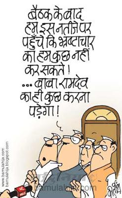baba ramdev, baba ramdev cartoon, corruption in india, corruption cartoon, indian political cartoon, congress cartoon