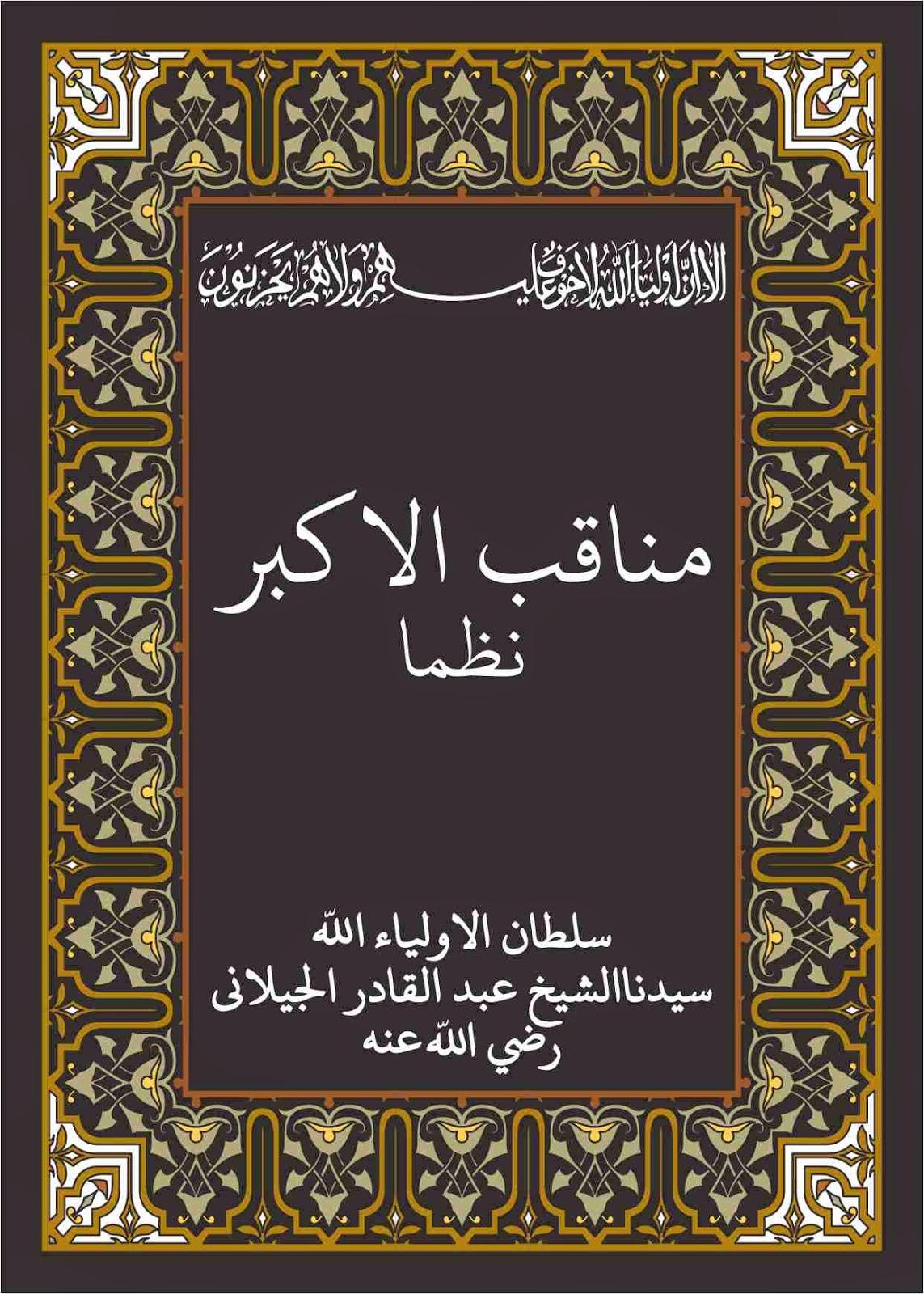 Ebook kitab uyun download qurotul