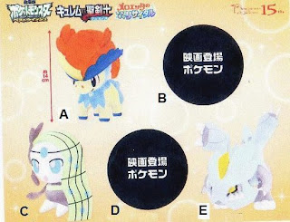 Pokemon Round Shape Plush Movie 2012 Banpresto from Toys n' Joys
