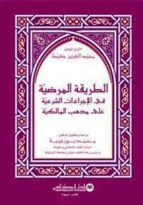 الطريقة المرضية في الإجراءات الشرعية على مذهب المالكية - محمد العزيز جعيط