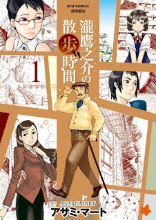 [アサミ・マート] 瀧鷹之介の散歩時間 第01巻