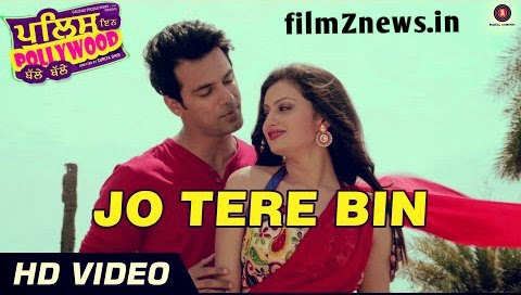 Jo Tere Bin Official Video from Police In Pollywood