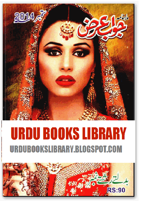 library science books in urdu pdf