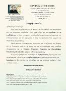 ανοιχτή επιστολή