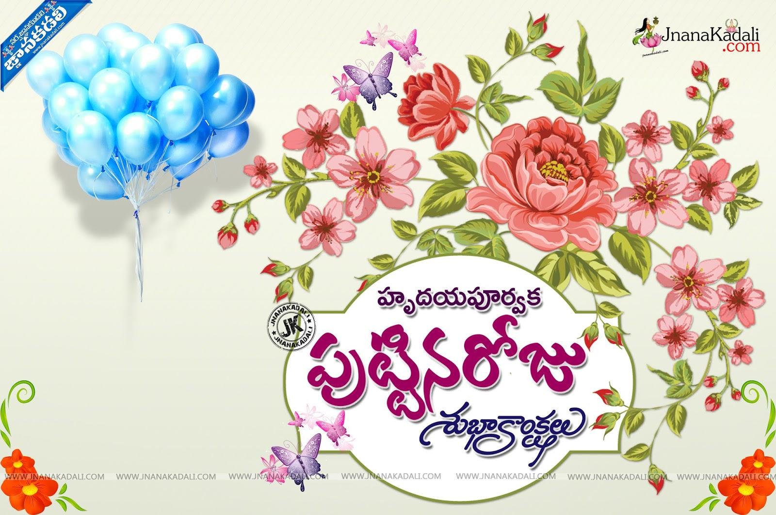 Birthday Telugu Quotations and Greetings Wishes Images – Telugu Birthday Greetings