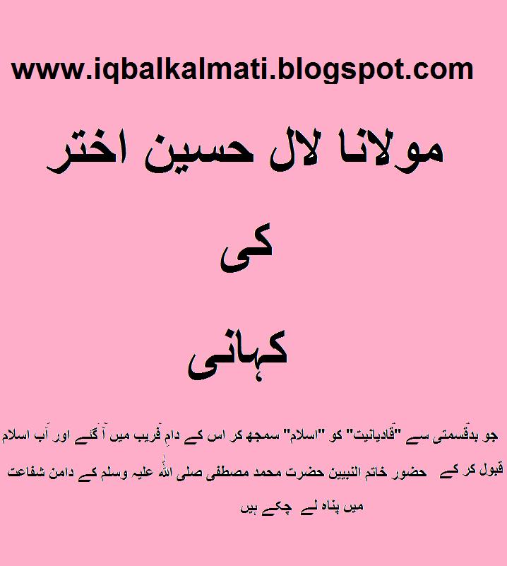 Moulana Lal Husain Akther Ki Kahani