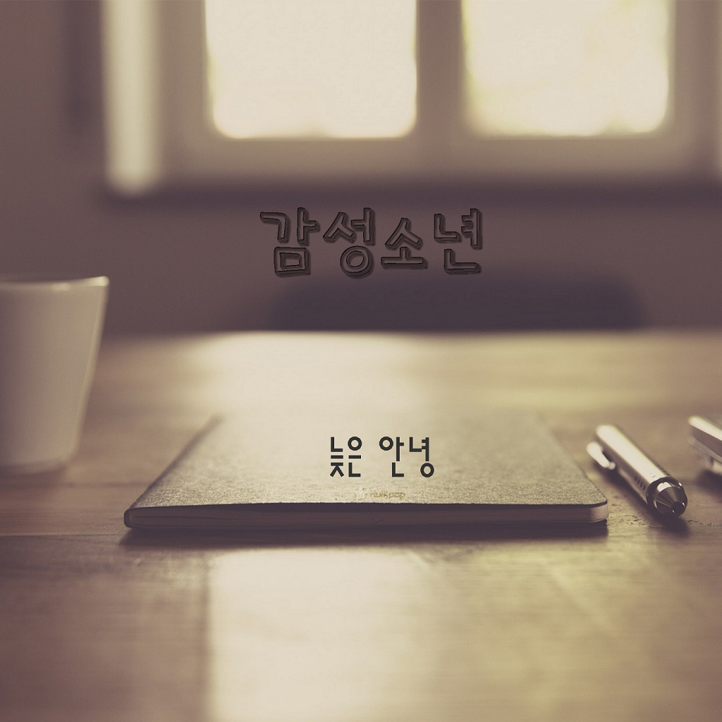Sentimental Boy – 늦은 안녕 – EP