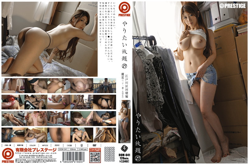 [DOM 041] As Much As You Please 27 :: Yuka Minase