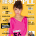 好色之徒 [苹果杂志 May '13 | 性与爱,不平等?]