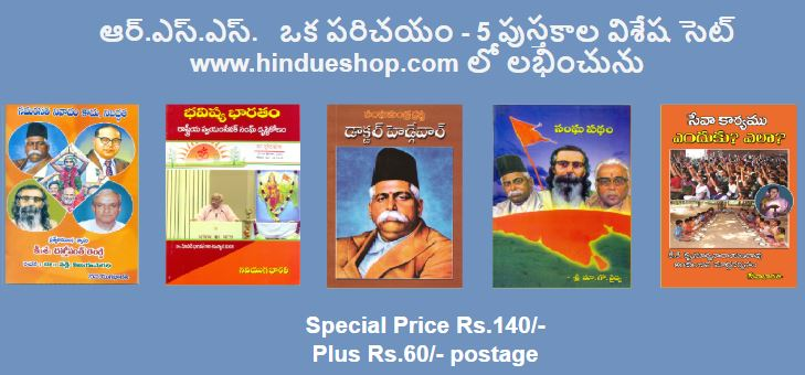BUY BOOKS FROM HINDU eSHOP