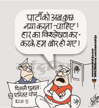 congress cartoon, Delhi election, cartoons on politics, indian political cartoon