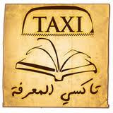 Taxi+Knowledge+Cairo.jpg