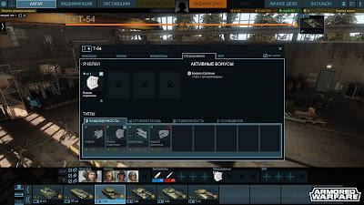 Armored Warfare оборудование