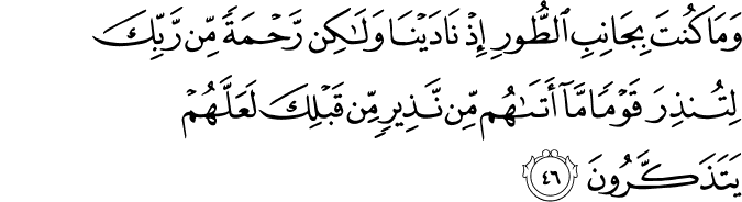 Surat Al Qashash ayat 46