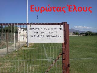 http://edoelos.blogspot.gr/