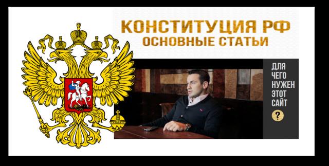 Конституция РФ, основные статьи