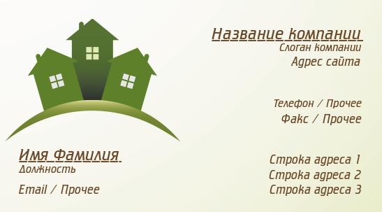 http://www.poleznosti-vsyakie.ru/2013/05/vizitka-rijeltora-zelenye-taunhausy.html