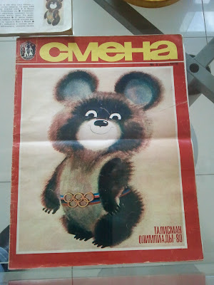 "Журнал ""Смена"" с талисманом Олимпиады-80"