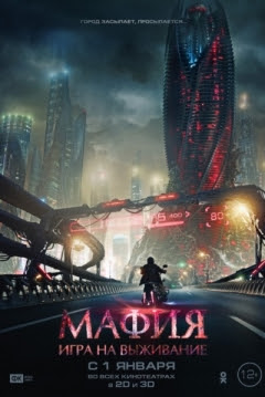 Mafia: Survival Game Poster