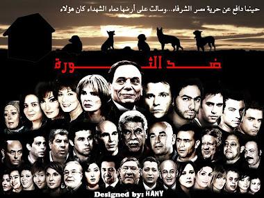 صور لاعداء الشعب