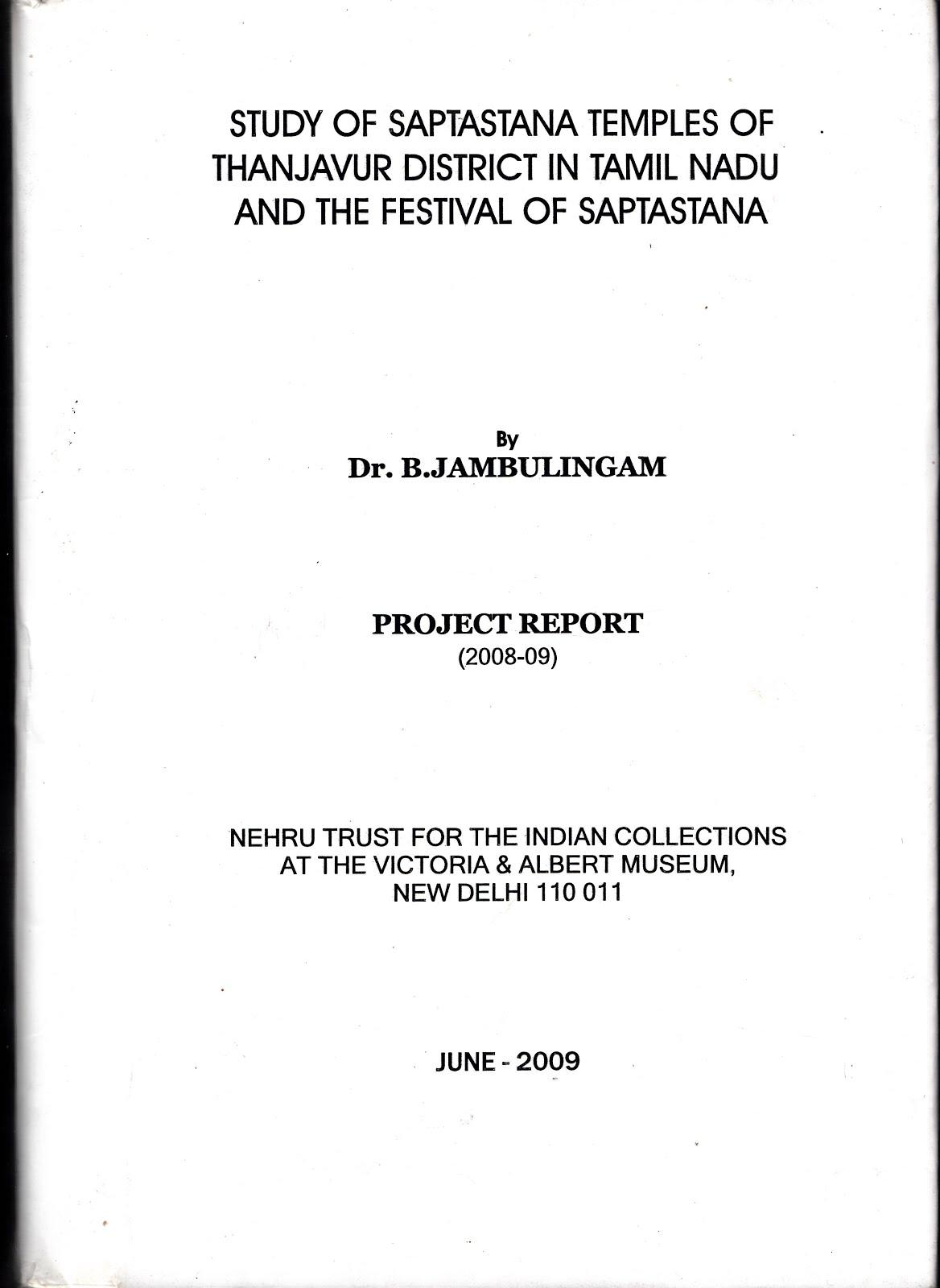 சப்தஸ்தானத் திட்டம்