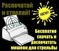 Каталог бесплатных мишеней А4. Free printable targets A4