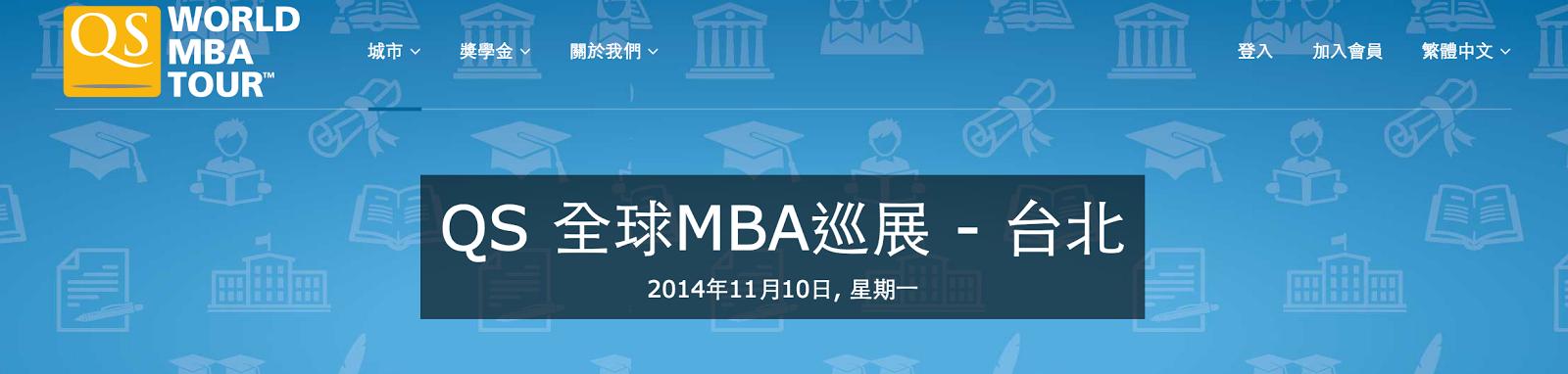 QS 全球MBA巡展 - 台北