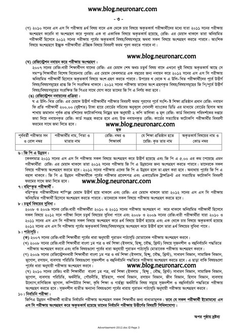 tjx6K SSC examination 2012 Bangladesh Notice