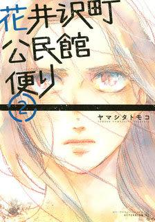 [ヤマシタトモコ] 花井沢町公民館便り 第01-02巻
