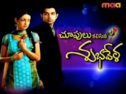 Watch All episodes of Chupulu Kalisina Subha Vela Telugu Daily Serial