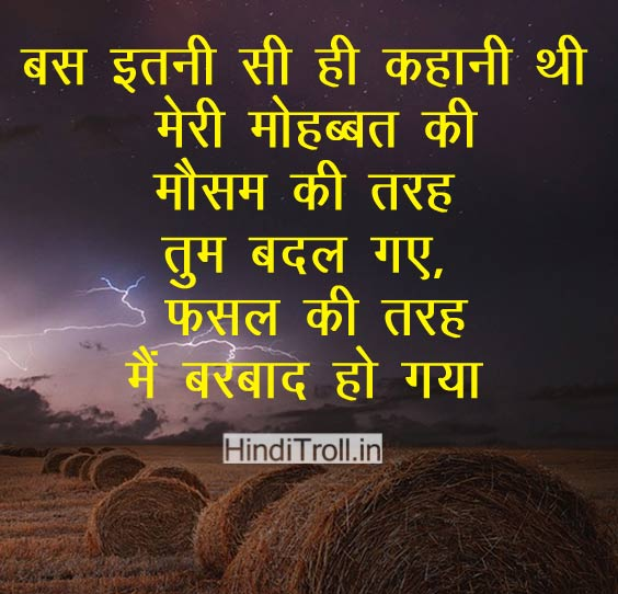 Sad Love Story In Hindi With Wallpaper hindi sad love quotes from ...