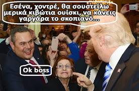 ΤΟ ΣΚΙΤΣΟ ΤΗΣ ΕΒΔΟΜΑΔΑΣ 3