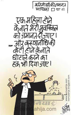 kanimojhi cartoon, karunanidhi cartoon, corruption cartoon, corruption in india, dmk cartoon, indian political cartoon
