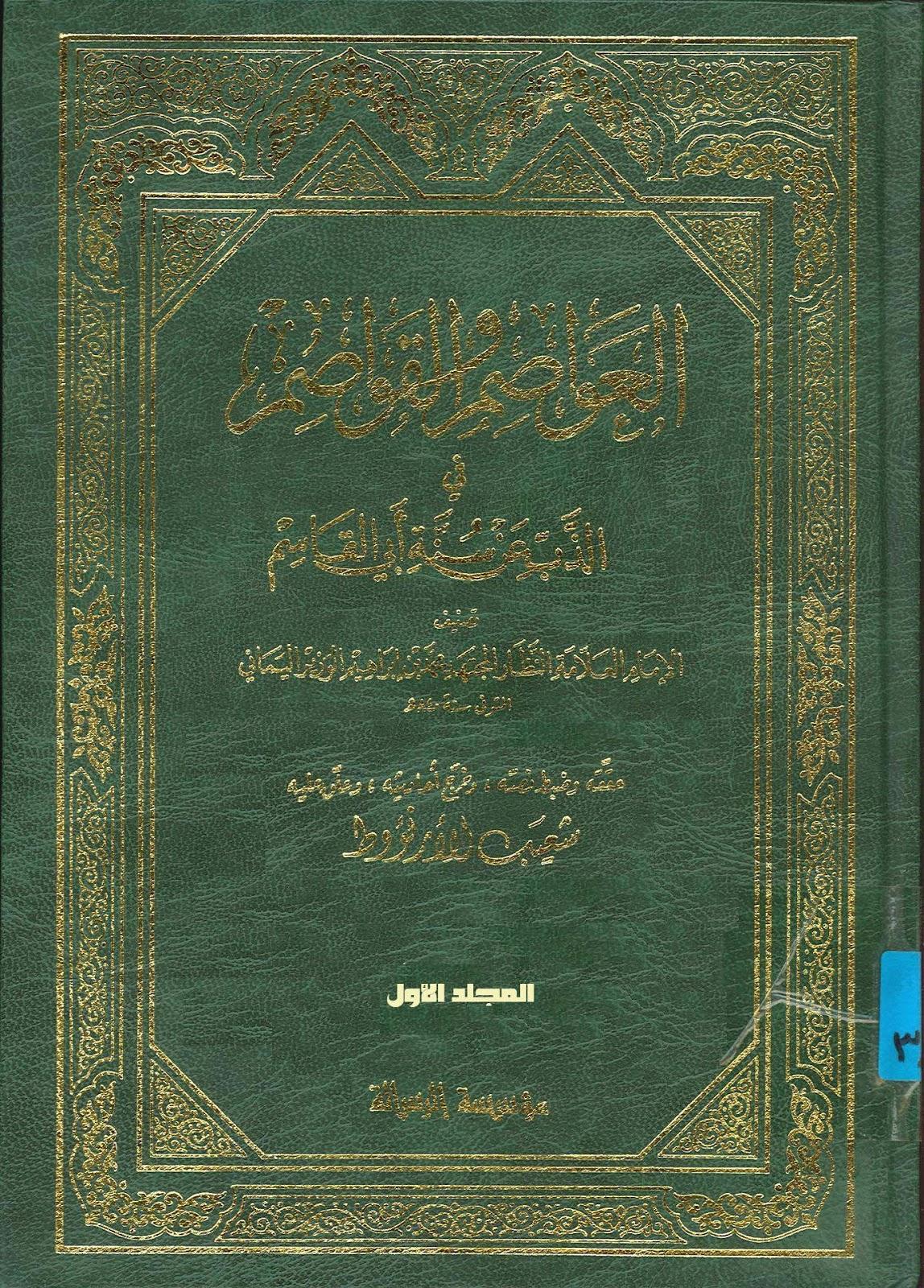 العواصم من القواصم في الذّب عن سنة أبي القاسم - محمد بن ابراهيم الوزير اليماني pdf