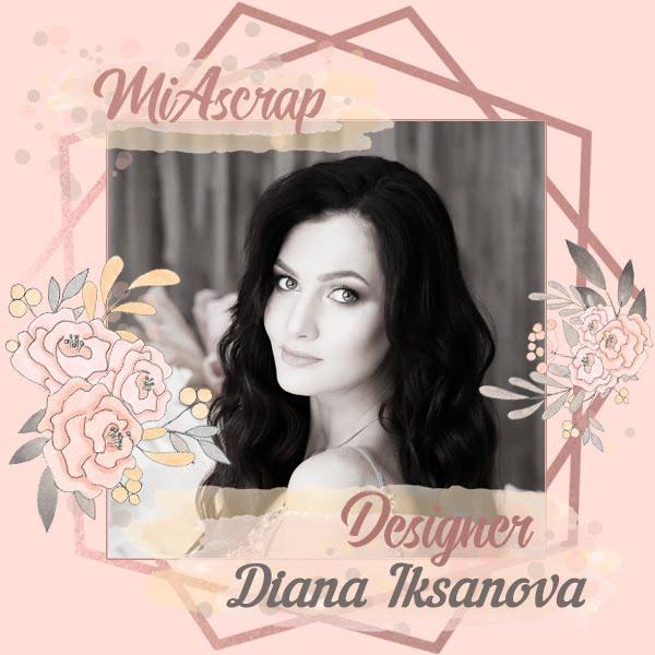 Диана Иксанова