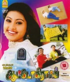 Watch Autograph (2004) Tamil Movie Online