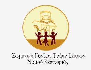 Καστοριά: Λίστα με 125 εκπτωτικές προσφορές για τους τριτέκνους
