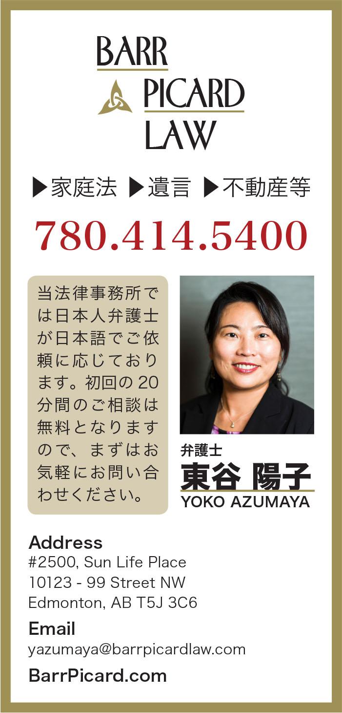 Barr Picard Law Yoko Azumaya yazumaya@garrpicardlaw.com