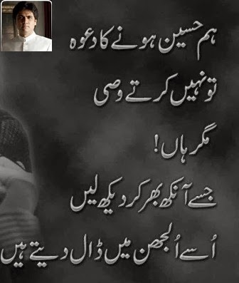 Wasi Shah is young pakistani romantic poet.wasi shah love poetry ...
