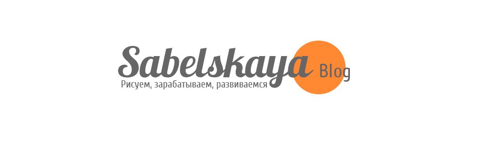 Sabelskaya Blog