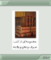 all kitab nahwu sharaf balaghoh