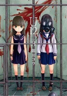 [闇川コウ] U12 -Under Twelve- 第01-03巻