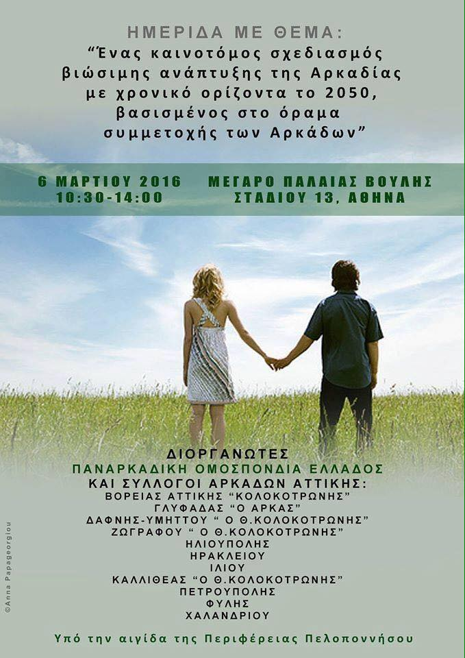 Εκδήλωση της Παναρκαδικής Ομοσπονδίας Ελλάδας