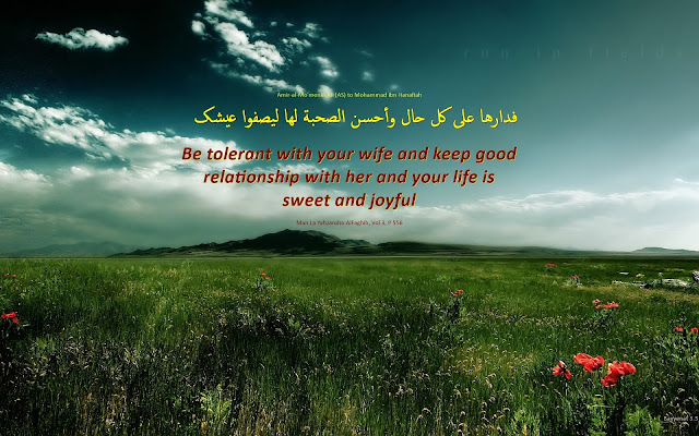 Islamic wallpaper, Hadith Wallpaper, Shia Wallpaper, Islamic Quotes