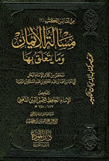 كتاب مسألة الإيمان وما يتعلق بها - الإمام الذهبي