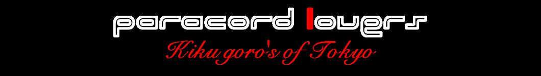 paracord lovers/パラコードラヴァース